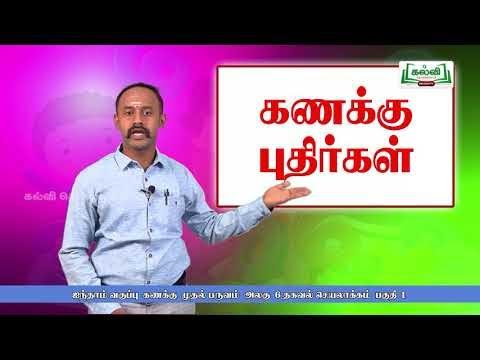 5th Maths தகவல் செயலாக்கம் பருவம் 1  அலகு 6  பகுதி  Kalvi TV