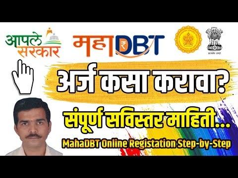 MahaDBT Online Application Filling Process   MahaDBT farmer scheme   MahaDBT Form Kasa Bharavaa