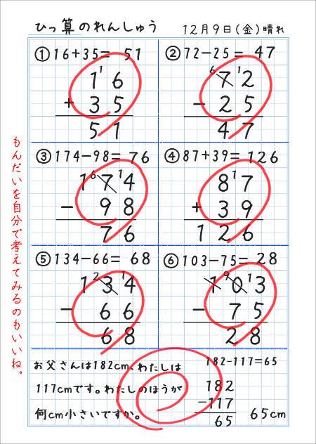 たし算とひき算の筆算 家庭学習レシピ