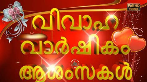 Happy Wedding Anniversary Wishes in Malayalam,Greetings