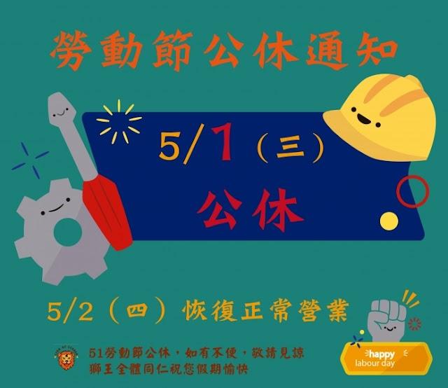 勞動節 : 五一 51 勞動節 勞動節快樂, 五一, 卡通, 51背景圖片免費下載