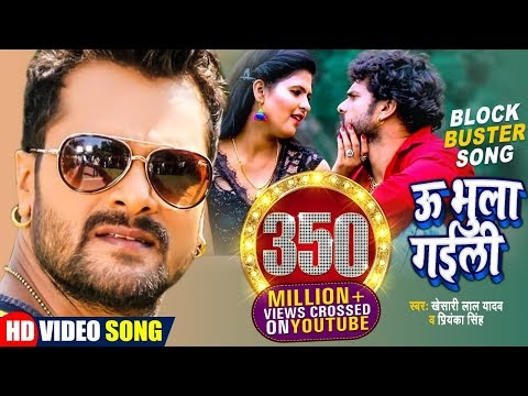 Milte Marad Humke Bhool Gailu Song, Hit Song Of Khesari Lal Yadav