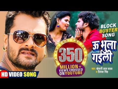 Milte Marad Humke Bhool Gailu Song, Hit Song Of Khesari Lal Yadav