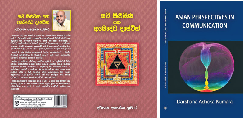 New books out by Darshana Ashoka Kumara