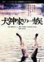 【送料無料】犬神家の一族(1976) デジタル・リマスター版 [ 石坂浩二 ]