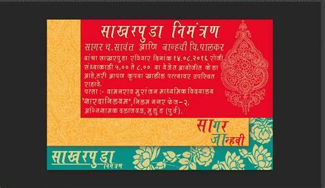 Engagement Invitation Cards In Marathi   PaperInvite