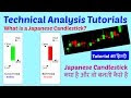 What is a Japanese Candlestick? | Technical Analysis Tutorial