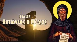 Αγιος Αντώνιος ο μέγας