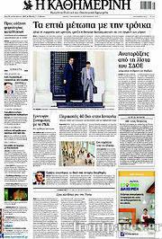 Εφημερίδα Η Καθημερινή