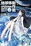 地球移動作戦〈下〉 (ハヤカワ文庫JA)