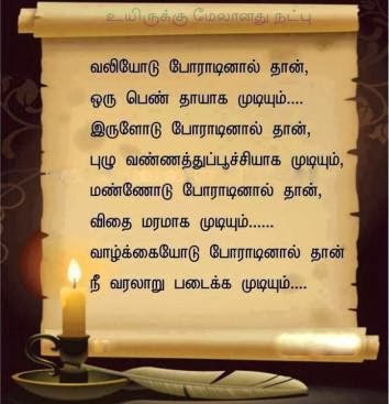 Life Inspirational Quote Tamil Archives Facebook Image Share