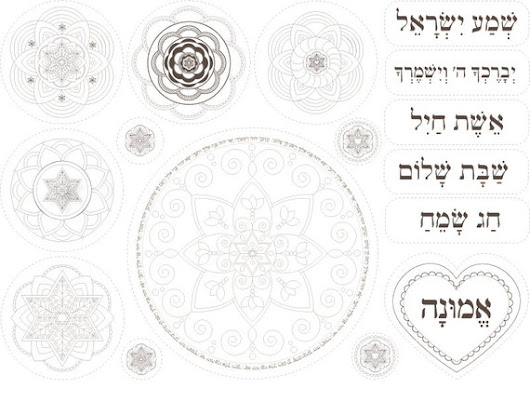 Jewish Scrapbook Theme-Mandalas and Blessings-Digital by zebratoys