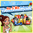 World Biggest Cricket Guessing Game