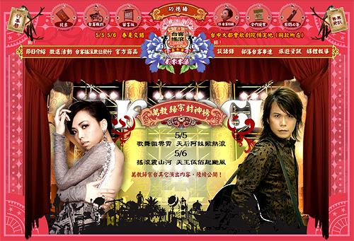 : : 2007台客搖滾嘉年華 : :
