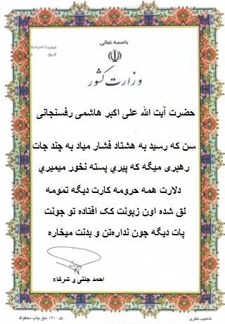 نامه رد صلاحیت وزارت کشور به دفتر آیت الله علی اکبر هاشمی رفسنجانی