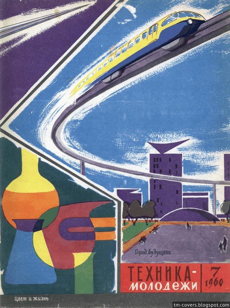 Техника — молодёжи, обложка, 1960 год №7