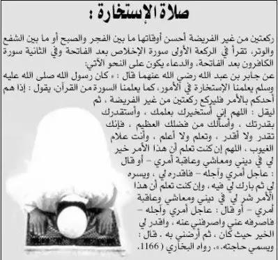 دعاء صلاة الاستخارة ودعائها Makusia Images
