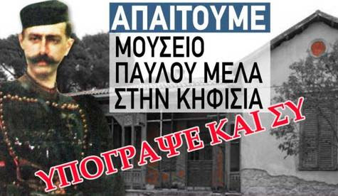 ΒΟΗΘΗΣΕ ΚΑΙ ΕΣΥ να σωθεί η οικία του Παύλου Μελά!