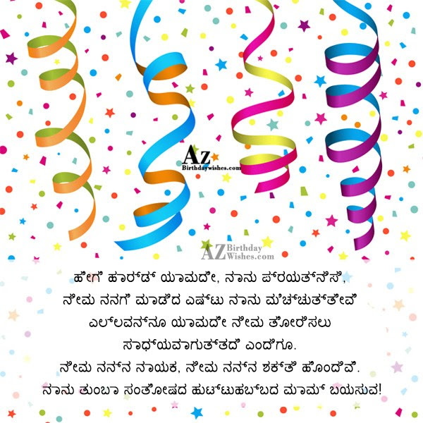 Birthday Needs Kavana In Kannada Kathline In this video i am going to show you how to create/make a song of your name in kannada 2018 how to. birthday needs kavana in kannada kathline
