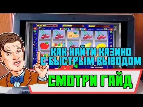 Онлайн казино с реальным выводом денег на карту
