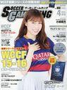 Soccer Game King / Asahi Shimbun Shuppan