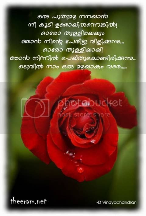 Life Quotes In Malayalam Status