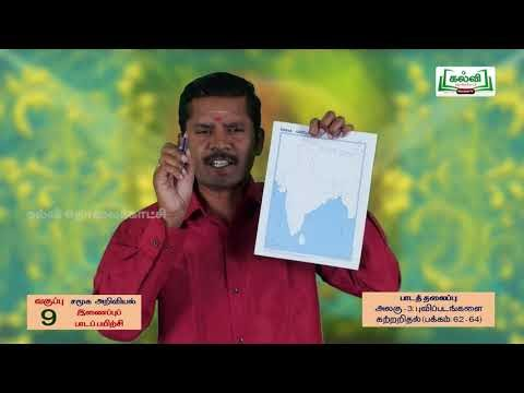 9th Social Science Bridge Course புவிப்படங்களை கற்றறிதல் நாள் 9, 10 Kalvi TV