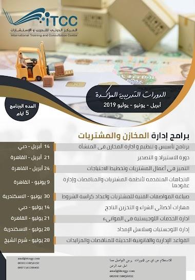 دورة إدارة الخدمات اللوجستية في المؤسسات والشركـات