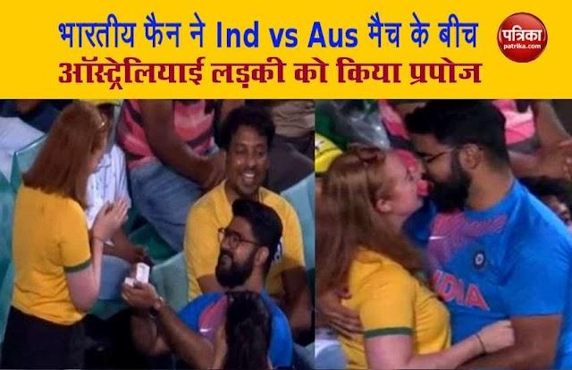 Ind vs Aus मैच के बीच भारतीय फैन ने किया अपनी ऑस्ट्रेलियन गर्लफ्रेंड को रोमांटिक अंदाज में प्रपोज, वीडियो वायरल