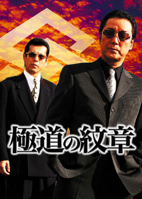 Yakuza no Daimon - Season 1