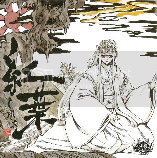 shiki∞project~志鬼陰謀~ - 紅葉(A盤)