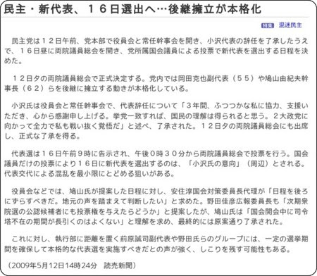 http://www.yomiuri.co.jp/politics/news/20090512-OYT1T00449.htm