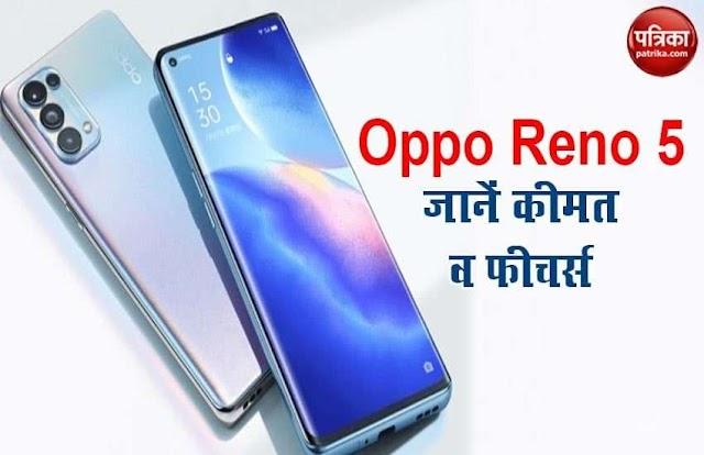 Oppo ने लॉन्च किया Reno 5 स्मार्टफोन, जानें इसकी कीमत व फीचर्स के बारे में