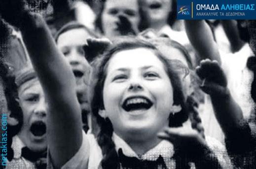 http://netakias.com omada alitheias ΟΜΑΔΑ ΑΛΗΘΕΙΑΣ ΓΙΩΡΓΟΣ ΜΟΥΡΟΥΤΗΣ ΑΝΤΩΝΗΣ ΣΑΜΑΡΑΣ ΝΕΑ ΔΗΜΟΚΡΑΤΙΑ