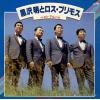 KUROSAWA, AKIRA, AND LOS PRIMOUS - best album