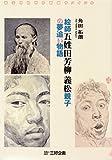 絵師五姓田芳柳義松親子の夢追い物語 (幕末明治西洋画師サバイバル)