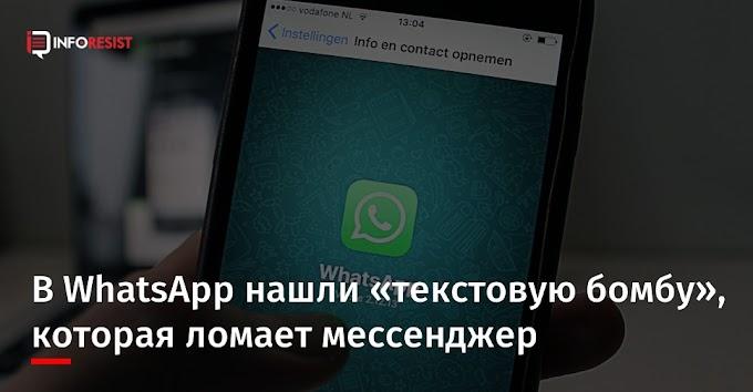 В WhatsApp нашли «текстовую бомбу», которая ломает мессенджер