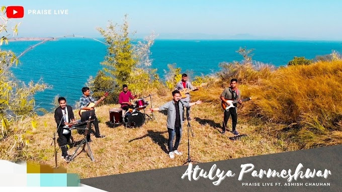 NEW HINDI WORSHIP SONG  | ATULYA PARMESHWAR (Lyrics) 2021