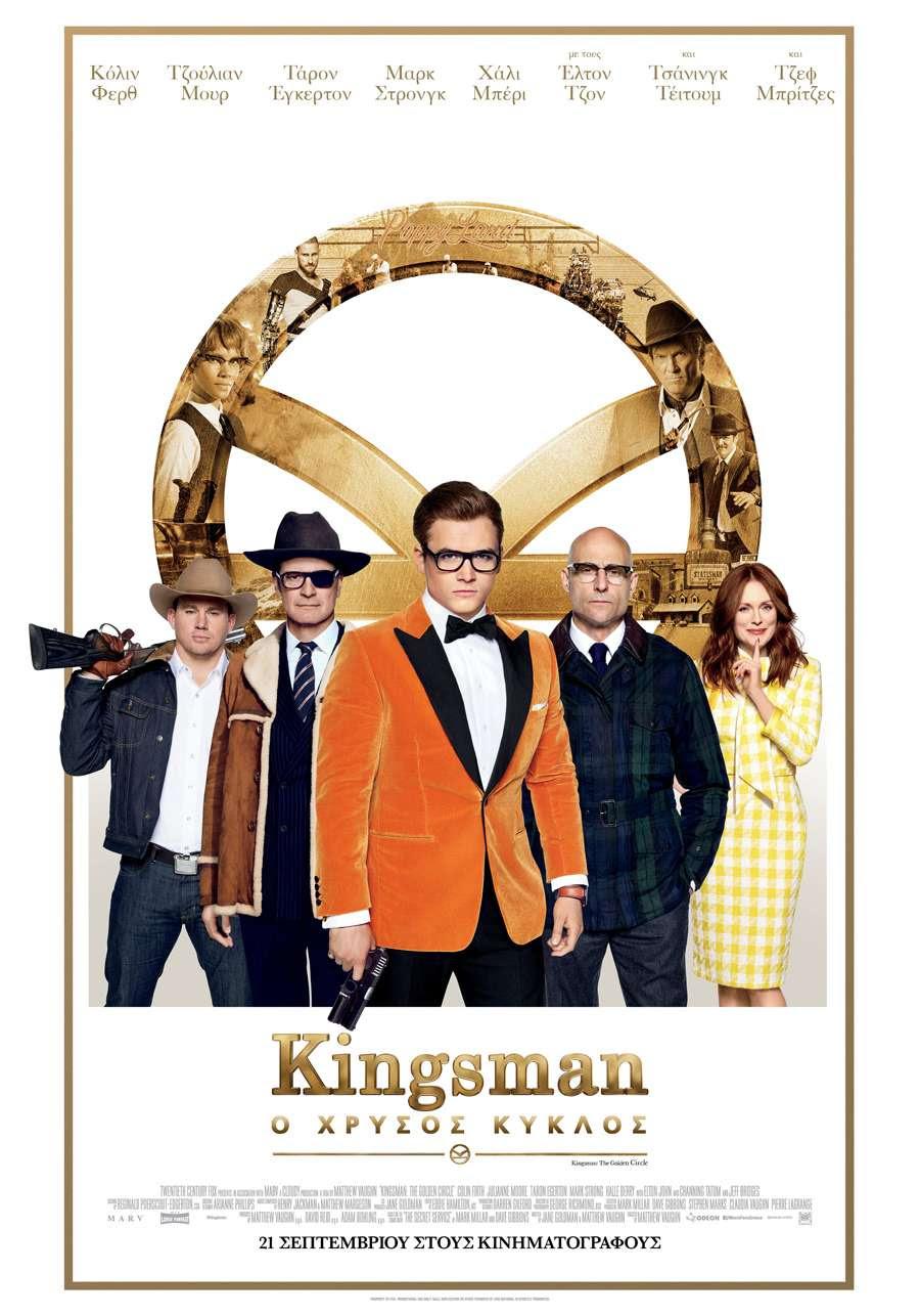 Kingsman: Ο χρυσός κύκλος (Kingsman: The Golden Circle) Poster Πόστερ