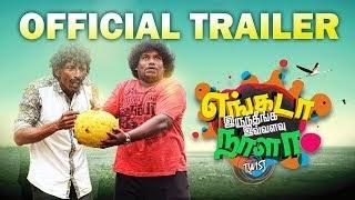 Engada Iruthinga Ivvalavu Naala (2019) Tamil Movie | Star Cast and Crew | Official Trailer | Tamil New Movie