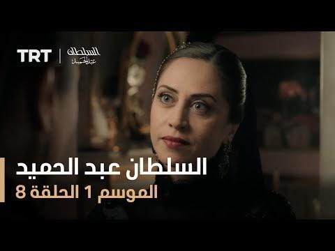 مسلسل السلطان عبد الحميد - الجزء الأول - الحلقة الثامنة 8