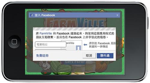 FarmVille connect to Facebook