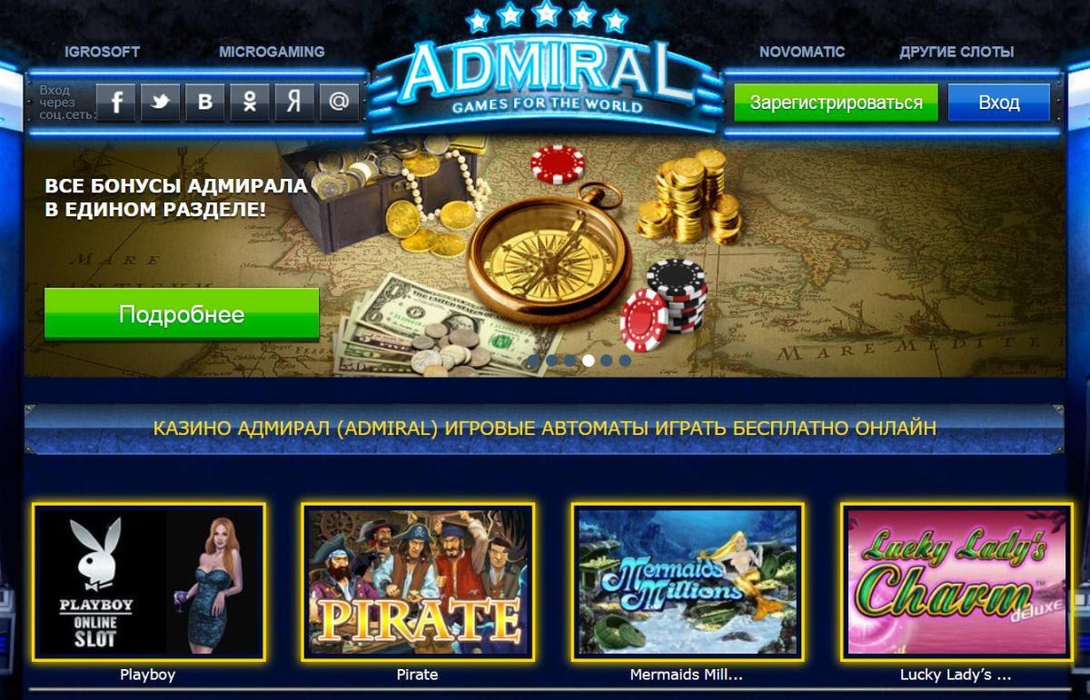 【Игровые автоматы】 в новом онлайн【Казино Адмирал】дают вам возможность играть бесплатно и без регистрации, или же на реальные деньги.Играйте онлайн в .