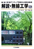 第1級・第2級アマチュア無線技士国家試験用 解説・無線工学〈2007/2008〉(野口 幸雄)