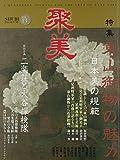聚美 vol.13(2014 AUTUMN 特集:東山御物の魅力