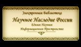 Электронная библиотека «Научное наследие России»