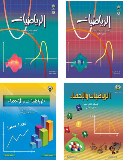 جميع الرياضيات والإحصاء للصف الثاني ykuwait-c7387fa724.png