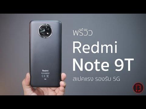 พรีวิว Xiaomi Redmi Note 9T สมาร์ตโฟน 5G ราคาสุดคุ้มต้นปี 2021