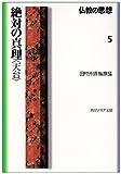 絶対の真理「天台」―仏教の思想〈5〉 (角川文庫ソフィア)