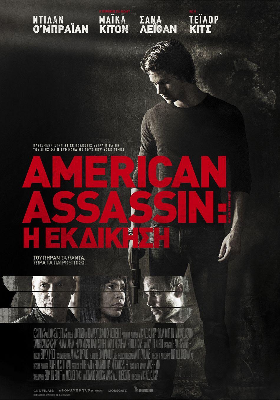 American Assassin: Η εκδίκηση (American Assassin) Poster Πόστερ